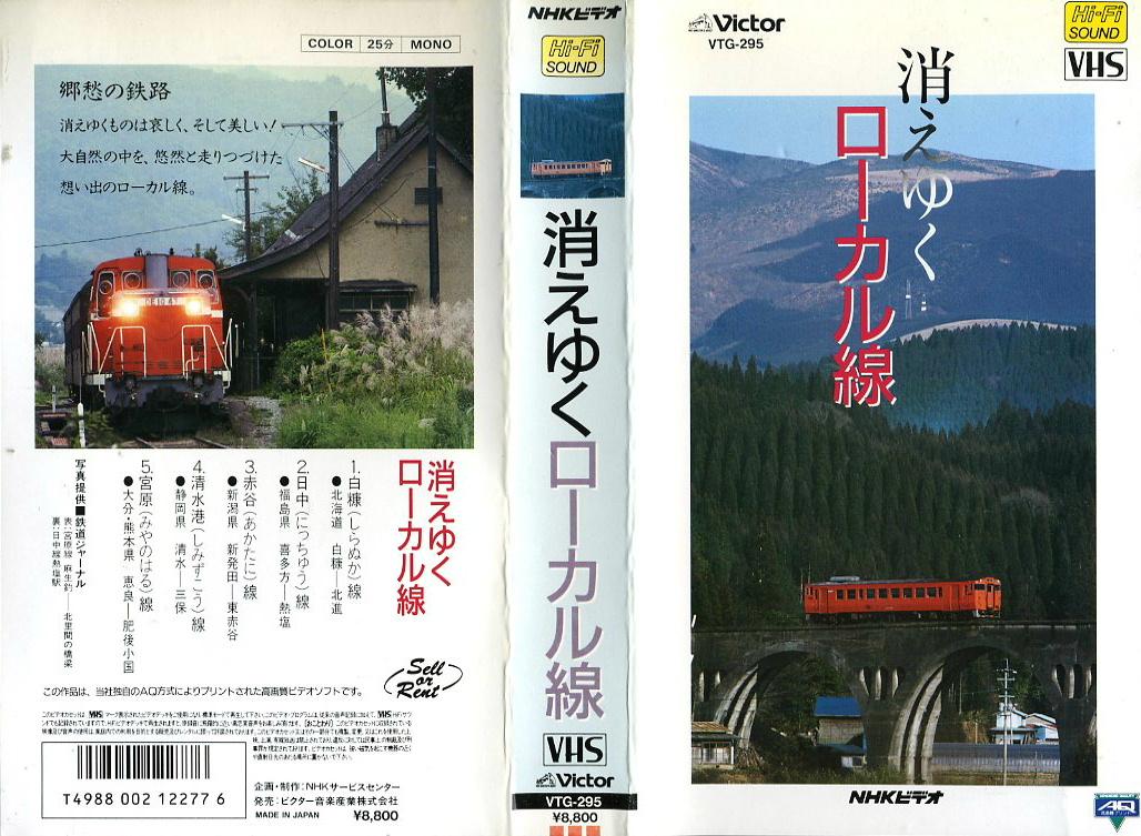 消えゆくローカル線 NHKビデオ VHSネットレンタル ビデオ博物館 廃盤ビデオ専門店 株式会社Kプラス