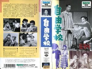 自由学校 VHSネットレンタル ビデオ博物館 廃盤ビデオ専門店 株式会社Kプラス