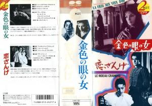 「金色の眼の女」「恋ざんげ」 VHSネットレンタル ビデオ博物館 廃盤ビデオ専門店 株式会社Kプラス