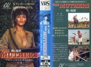 熱い監獄 VHSネットレンタル ビデオ博物館 廃盤ビデオ専門店 株式会社Kプラス