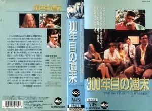 300年目の週末 VHSネットレンタル ビデオ博物館 廃盤ビデオ専門店 株式会社Kプラス