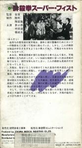 酔殺拳スーパー・フィスト VHSネットレンタル ビデオ博物館 廃盤ビデオ専門店 株式会社Kプラス