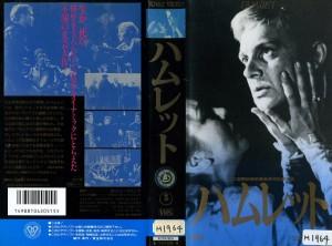 ハムレット VHSネットレンタル ビデオ博物館 廃盤ビデオ専門店 株式会社Kプラス