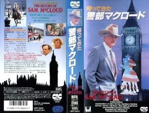 帰ってきた警部マクロード VHSネットレンタル ビデオ博物館 廃盤ビデオ専門店 株式会社Kプラス