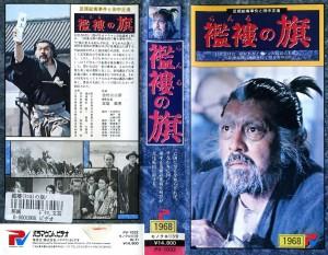 襤褸の旗 VHSネットレンタル ビデオ博物館 廃盤ビデオ専門店 株式会社Kプラス