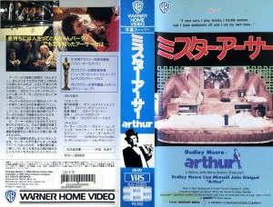 ミスター・アーサー ミスターアーサー VHSネットレンタル ビデオ博物館 廃盤ビデオ専門店 株式会社Kプラス