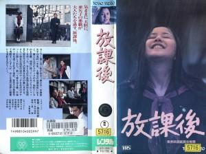 放課後 VHSネットレンタル ビデオ博物館 廃盤ビデオ専門店 株式会社Kプラス