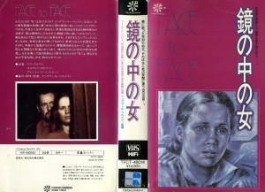 鏡の中の女 VHSネットレンタル ビデオ博物館 廃盤ビデオ専門店 株式会社Kプラス