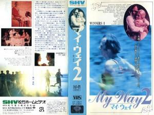 マイ・ウェイ2 VHSネットレンタル ビデオ博物館 廃盤ビデオ専門店 株式会社Kプラス