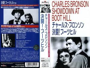 決闘!ブーツヒル VHSネットレンタル ビデオ博物館 廃盤ビデオ専門店 株式会社Kプラス