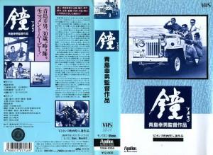鐘 VHSネットレンタル ビデオ博物館 廃盤ビデオ専門店 株式会社Kプラス
