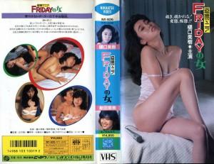 盗撮マニア FRIDAYの女 VHSネットレンタル ビデオ博物館 廃盤ビデオ専門店 株式会社Kプラス