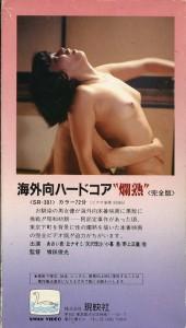 海外向ハードコア 爛熟 完全版 VHSネットレンタル ビデオ博物館 廃盤ビデオ専門店 株式会社Kプラス