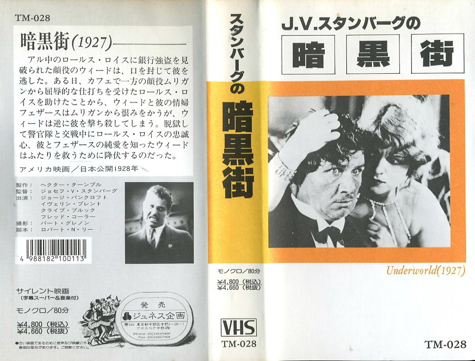 J.V.スタンバーグの 暗黒街 VHSネットレンタル ビデオ博物館 廃盤ビデオ専門店 株式会社Kプラス