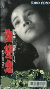 新日本暴行暗黒史 復讐鬼 VHSネットレンタル ビデオ博物館 廃盤ビデオ専門店 株式会社Kプラス