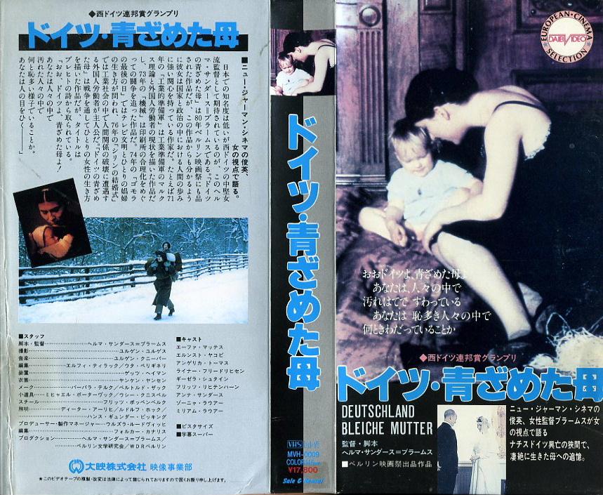 ドイツ・青ざめた母 VHSネットレンタル ビデオ博物館 廃盤ビデオ専門店 株式会社Kプラス