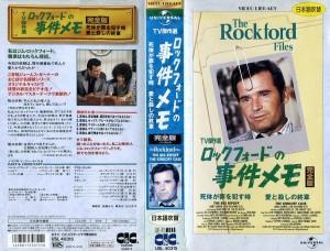 ロックフォードの事件メモ VHSネットレンタル ビデオ博物館 廃盤ビデオ専門店 株式会社Kプラス