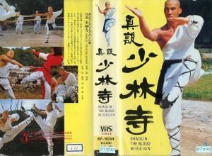 真説・少林寺 VHSネットレンタル ビデオ博物館 廃盤ビデオ専門店 株式会社Kプラス