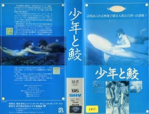 少年と鮫 VHSネットレンタル ビデオ博物館 廃盤ビデオ専門店 株式会社Kプラス