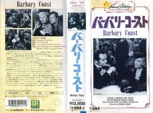 バーバリー・コースト バーバリーコースト VHSネットレンタル ビデオ博物館 廃盤ビデオ専門店 株式会社Kプラス