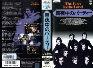 真夜中のパーティー VHSネットレンタル ビデオ博物館 廃盤ビデオ専門店 株式会社Kプラス