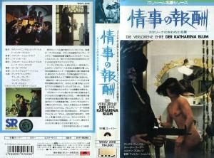 情事の報酬/カタリーナの失われた名誉 VHSネットレンタル ビデオ博物館 廃盤ビデオ専門店 株式会社Kプラス