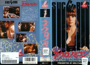 濡れた恍惚 愛欲のネクロノミコン VHSネットレンタル ビデオ博物館 廃盤ビデオ専門店 株式会社Kプラス