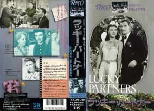 ラッキー・パートナー VHSネットレンタル ビデオ博物館 廃盤ビデオ専門店 株式会社Kプラス