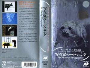 写真家ペール・マニング VHSネットレンタル ビデオ博物館 廃盤ビデオ専門店 株式会社Kプラス