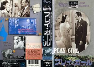 プレイ・ガール プレイガール VHSネットレンタル ビデオ博物館 廃盤ビデオ専門店 株式会社Kプラス