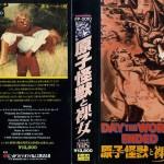 原子怪獣と裸女 VHSネットレンタル ビデオ博物館 廃盤ビデオ専門店 株式会社Kプラス