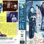 京化粧 VHSネットレンタル ビデオ博物館 廃盤ビデオ専門店 株式会社Kプラス