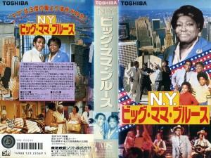 N.Y.ビッグ・ママ・ブルース  VHSネットレンタル ビデオ博物館 廃盤ビデオ専門店 株式会社Kプラス