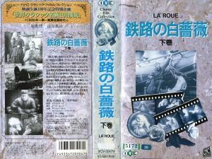 鉄路の白薔薇 VHSネットレンタル ビデオ博物館 廃盤ビデオ専門店 株式会社Kプラス