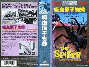 吸血原子蜘蛛 VHSネットレンタル ビデオ博物館 廃盤ビデオ専門店 株式会社Kプラス