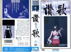 讃歌 VHSネットレンタル ビデオ博物館 廃盤ビデオ専門店 株式会社Kプラス