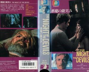 悪魔の微笑み VHSネットレンタル ビデオ博物館 廃盤ビデオ専門店 株式会社Kプラス