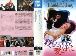 殺したいほど愛されて VHSネットレンタル ビデオ博物館 廃盤ビデオ専門店 株式会社Kプラス