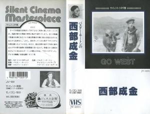 キートンの西部成金 VHSネットレンタル ビデオ博物館 廃盤ビデオ専門店 株式会社Kプラス