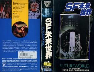 SF未来世界 SF未来世界 VHSネットレンタル ビデオ博物館 廃盤ビデオ専門店 株式会社Kプラス