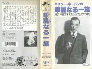 バスター・キートンの 華麗なる一族 VHSネットレンタル ビデオ博物館 廃盤ビデオ専門店 株式会社Kプラス