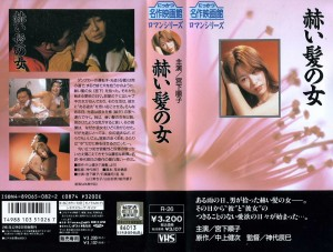 赫い髪の女 VHSネットレンタル ビデオ博物館 廃盤ビデオ専門店 株式会社Kプラス