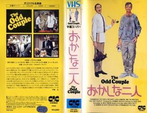 おかしな二人 VHSネットレンタル ビデオ博物館 廃盤ビデオ専門店 株式会社Kプラス