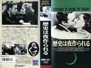 歴史は夜作られる VHSネットレンタル ビデオ博物館 廃盤ビデオ専門店 株式会社Kプラス