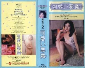可愛い悪魔 VHSネットレンタル ビデオ博物館 廃盤ビデオ専門店 株式会社Kプラス