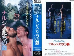 ナルシスたちの森 VHSネットレンタル ビデオ博物館 廃盤ビデオ専門店 株式会社Kプラス