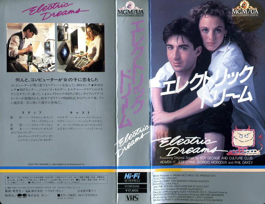 エレクトリック・ドリーム VHSネットレンタル ビデオ博物館 廃盤ビデオ専門店 株式会社Kプラス