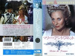 マリー・アントワネット VHSネットレンタル ビデオ博物館 廃盤ビデオ専門店 株式会社Kプラス