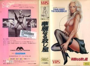 華麗なる殺し屋 VHSネットレンタル ビデオ博物館 廃盤ビデオ専門店 株式会社Kプラス