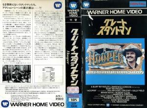 グレートスタントマン VHSネットレンタル ビデオ博物館 廃盤ビデオ専門店 株式会社Kプラス